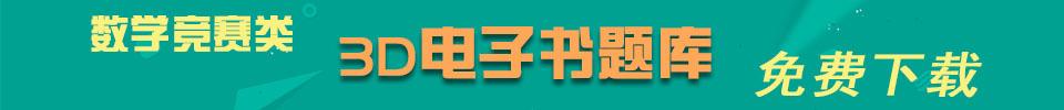 数学竞赛3D电子书题库免费下载