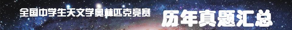 天文学竞赛历年真题